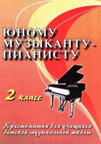 Юному музыканту-пианисту 2 кл